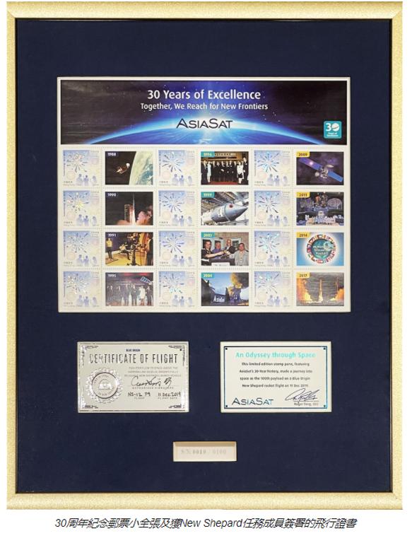 AsiaSat - blue origin stamp pane